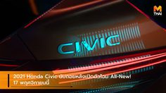 2021 Honda Civic นับถอยหลังเปิดตัวโฉม All-New! 17 พฤศจิกายนนี้