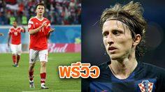 พรีวิว : ฟุตบอลโลก 2018 !! เจ้าภาพ รัสเซีย หวังไปต่อกับโปรแกรมดวล โครเอเชีย