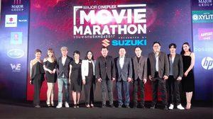 คอหนังสายแข็งห้ามพลาด!! มาร่วมพิสูจน์ความอึดในงาน Major Cineplex Movie Marathon รวมพลคนรักหนัง 2017