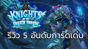 รีวิว 5 อันดับการ์ดเด่น Hearthstone Knights of the Frozen Throne