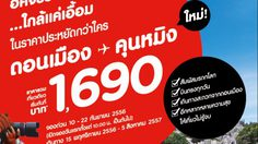 แอร์เอเชีย เปิด ดอนเมือง-คุนหมิง ในโปรโมชั่นถูกใจ เริ่มที่ 1,690 บาท