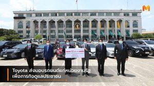 Toyota ส่งมอบรถยนต์แก่หน่วยงานรัฐ เพื่อภารกิจดูแลประชาชน
