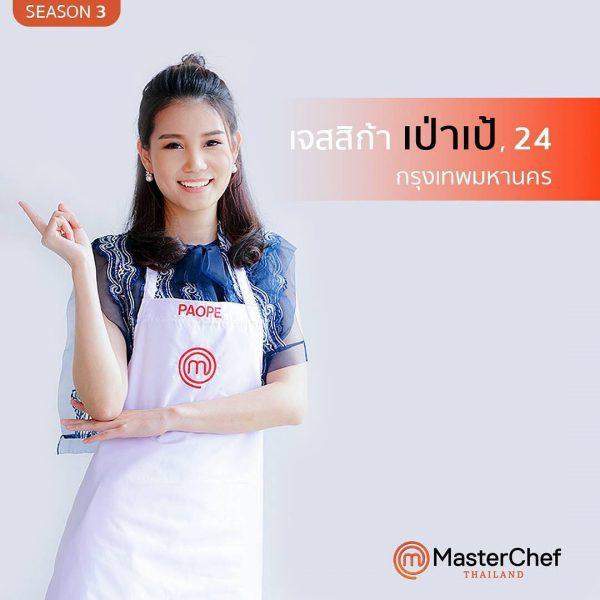 เป่าเป้MasterChef Thailand Season 3