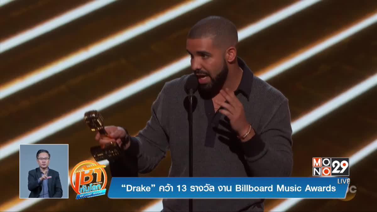 """""""Drake"""" คว้า 13 รางวัล งาน Billboard Music Awards"""