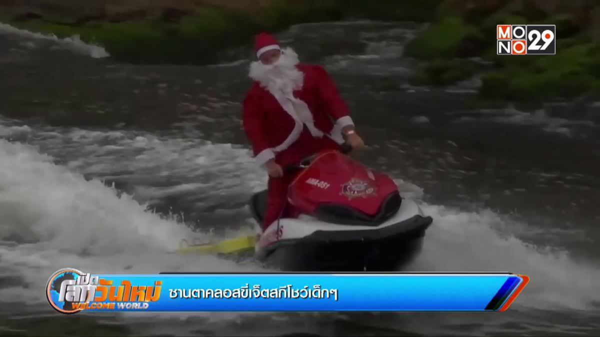 ซานตาคลอสขี่เจ็ตสกีโชว์เด็กๆ