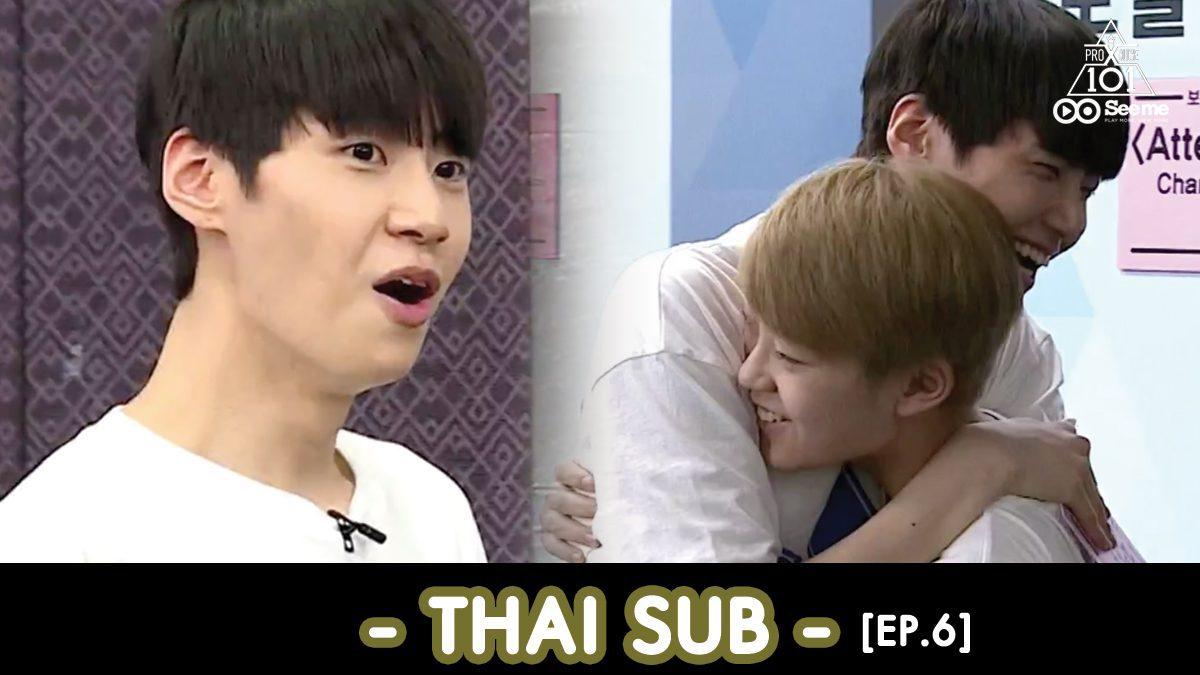 [THAI SUB] PRODUCE X 101 ㅣเหตุผลที่ทำให้เด็กฝึกหัดอิจินฮยอกหัวเราะออกมา [EP.6]