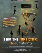 I AM THE DIRECTOR : ฝันฉันคือผู้กำกับ