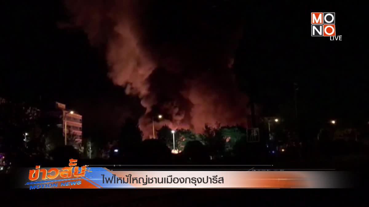 ไฟไหม้ใหญ่ชานเมืองกรุงปารีส