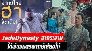 ขำท้องแข็ง ฮากระจาย เพราะ JadeDynastyกระบี่เทพสังหาร  ให้เสียงภาษาไทยโดยพันธมิตร