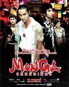 Monga มองกา แสบยกเมือง