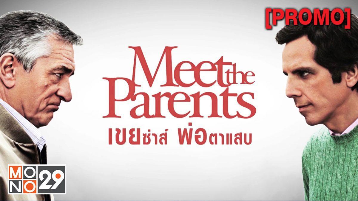 Meet  the Parents เขยซ่าส์ พ่อตาแสบ [PROMO]