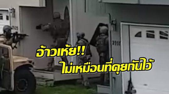 SWAT ที่ว่าแน่ยังมีพลาด เตรียมบุกถล่มอย่างดี เจอแบบนี้มีเงิบ