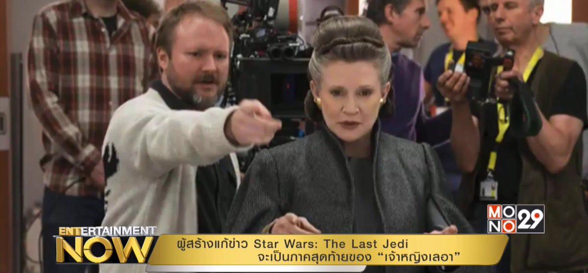 """ผู้สร้างแก้ข่าว Star Wars: The Last Jedi จะเป็นภาคสุดท้ายของ """"เจ้าหญิงเลอา"""""""