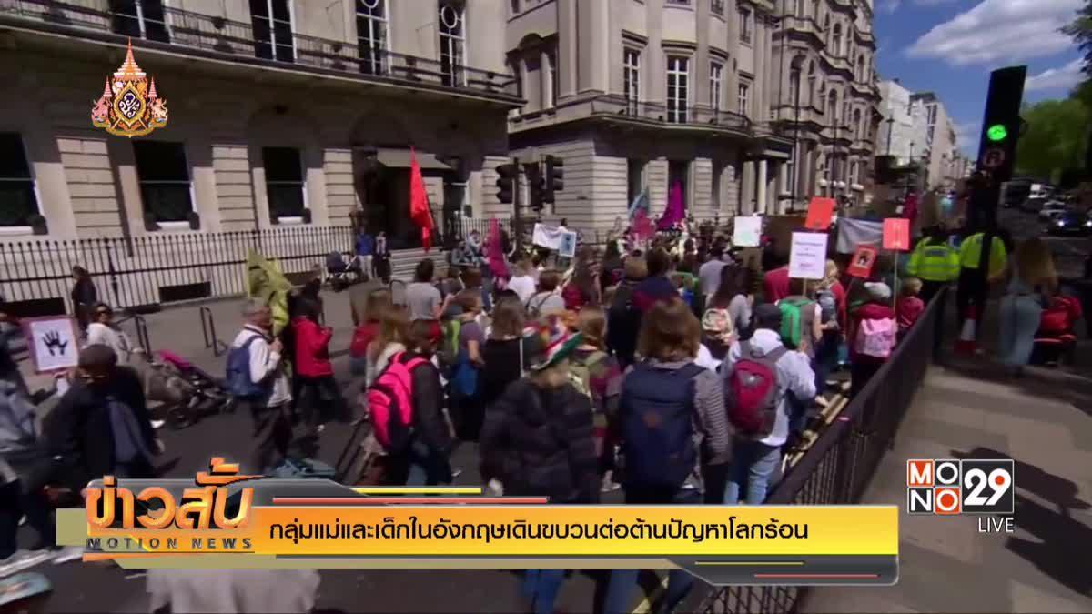 กลุ่มแม่และเด็กในอังกฤษเดินขบวนต่อต้านปัญหาโลกร้อน
