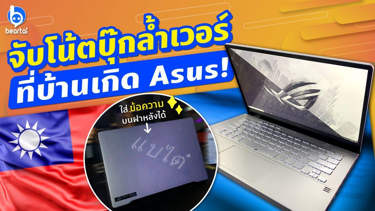 ชมโน้ตบุ๊ก ROG โชว์ข้อความฝาหลัง, ExpertBook สุดบาง, ProArt เพื่อครีเอเตอร์!