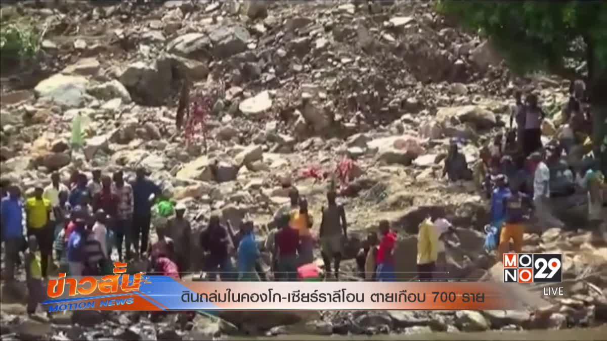 ดินถล่มในคองโก-เซียร์ราลีโอน ตายเกือบ 700 ราย