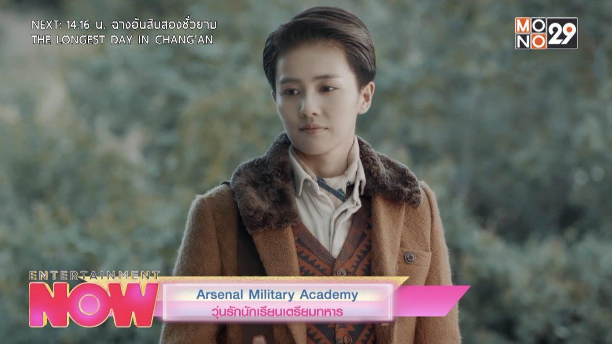 Arsenal Military Academy วุ่นรักนักเรียนเตรียมทหาร