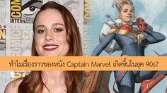 ทำไมเหตุการณ์ในหนัง Captain Marvel เกิดขึ้นในช่วงปี 90s? เควิน ไฟกี มีคำตอบ