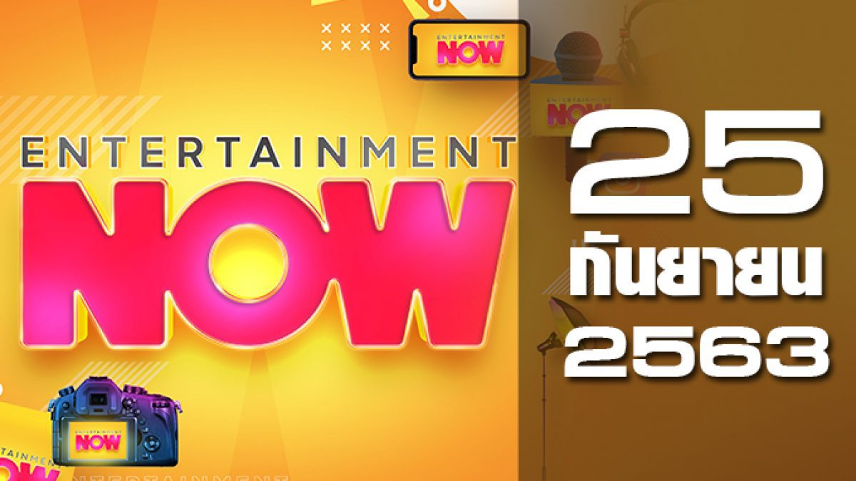 Entertainment Now 25-09-63
