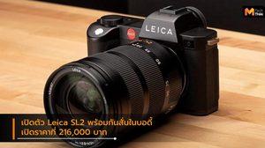 เปิดตัว Leica SL 2 กล้อง Full-frame และกันสั่นในบอดี้