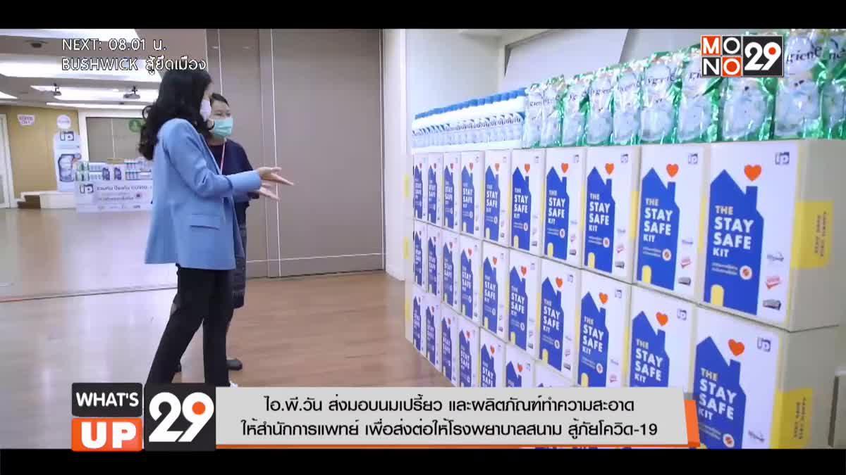 ไอ.พี.วัน ส่งมอบนมเปรี้ยว และผลิตภัณฑ์ทำความสะอาด ให้สำนักการแพทย์ เพื่อส่งต่อให้โรงพยาบาลสนาม สู้ภัยโควิด-19