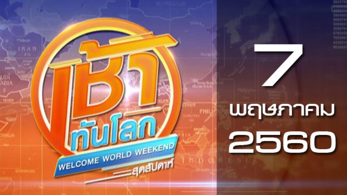 เช้าทันโลก สุดสัปดาห์ Welcome World Weekend 07-05-60