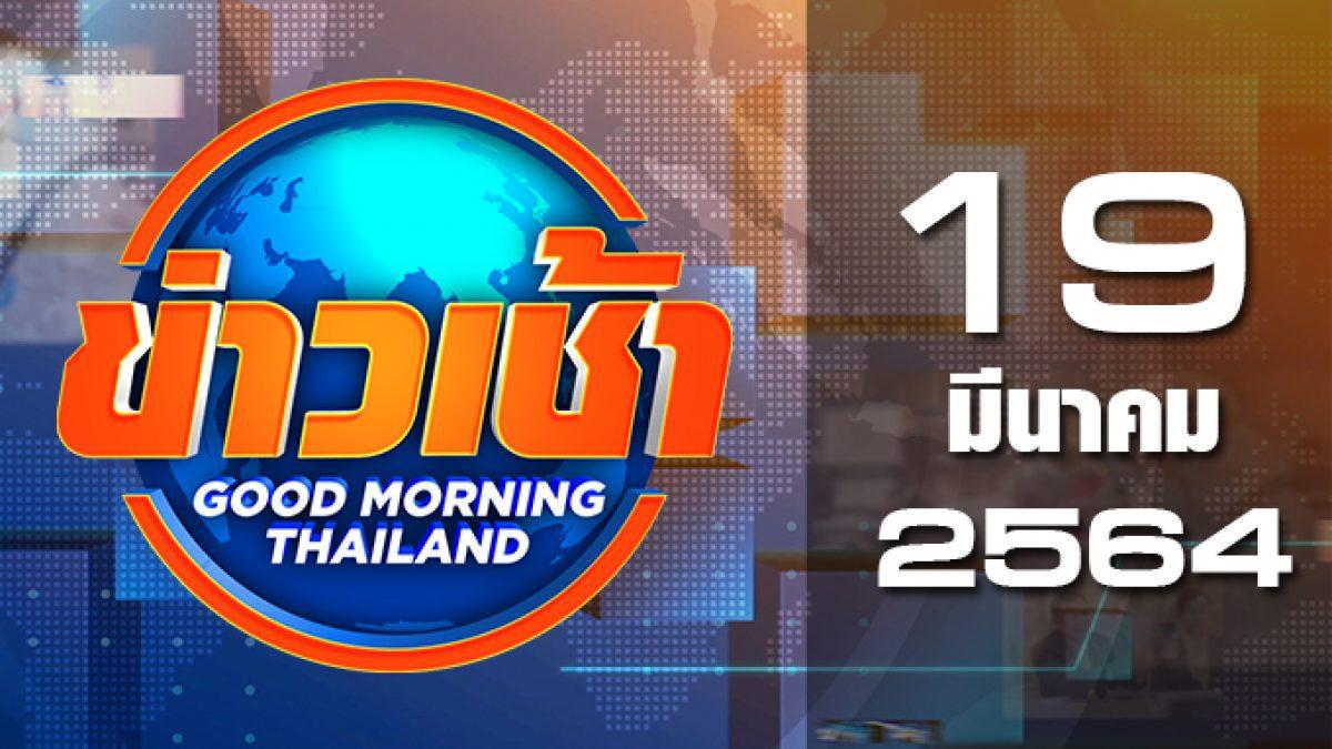 ข่าวเช้า Good Morning Thailand 19-03-64
