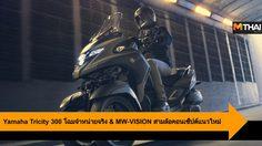 Yamaha Tricity 300 โฉมจำหน่ายจริง & MW-VISION สามล้อคอนเซ็ปต์แนวใหม่