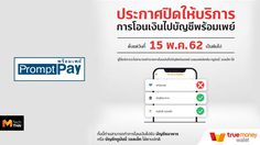 True Money Wallet ประกาศปิดบริการโอนเงินไปพร้อมเพย์ วันที่ 15 พฤษภาคมนี้