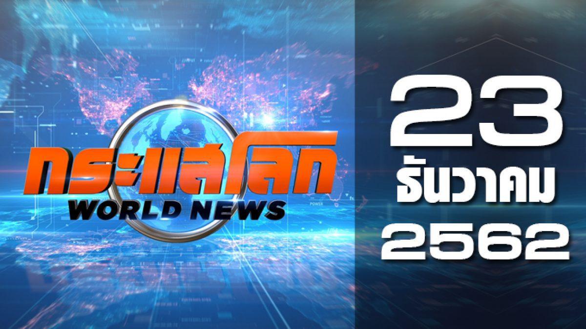 กระแสโลก World News 23-12-62