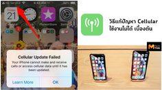 เผยวิธีแก้ไขเบื้องต้น กรณีเชื่อมต่อ Cellular ไม่ได้บน iOS 12.1.2