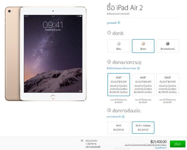 iPad-Air-Cellular