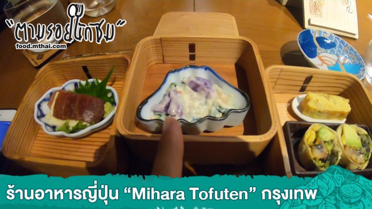 """ร้านอาหารญี่ปุ่น """"Mihara Tofuten"""" กรุงเทพ"""