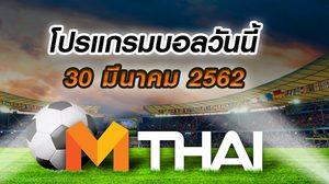 โปรแกรมบอล ประจำวันเสาร์ที่ 30 มีนาคม 2562