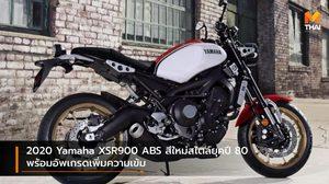2020 Yamaha XSR900 ABS สีใหม่สไตล์ยุคปี 80 พร้อมอัพเกรดเพิ่มความเข้ม