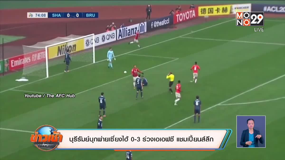 บุรีรัมย์บุกพ่ายเซี่ยงไฮ้ 0-3 ร่วงเอเอฟซี แชมเปี้ยนส์ลีก
