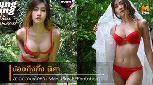 Mars Plus ทิ้งท้ายปี 2019 ด้วยความเซ็กซี่ของ กุ๊งกิ๊ง นิศา ใน E-Photobook เล่มใหม่ล่าสุด