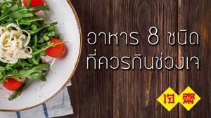 อาหาร 8 ชนิดที่ควรกินช่วงเจ