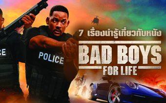 7 เรื่องน่ารู้เกี่ยวกับหนัง Bad boys