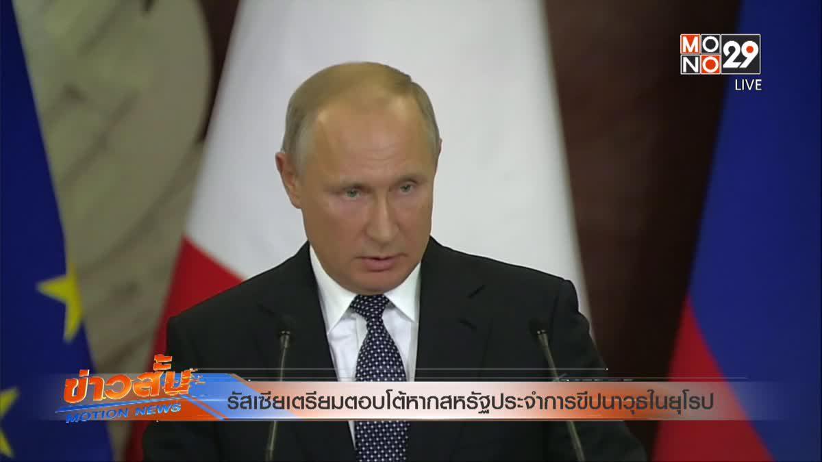 รัสเซียเตรียมตอบโต้หากสหรัฐประจำการขีปนาวุธในยุโรป