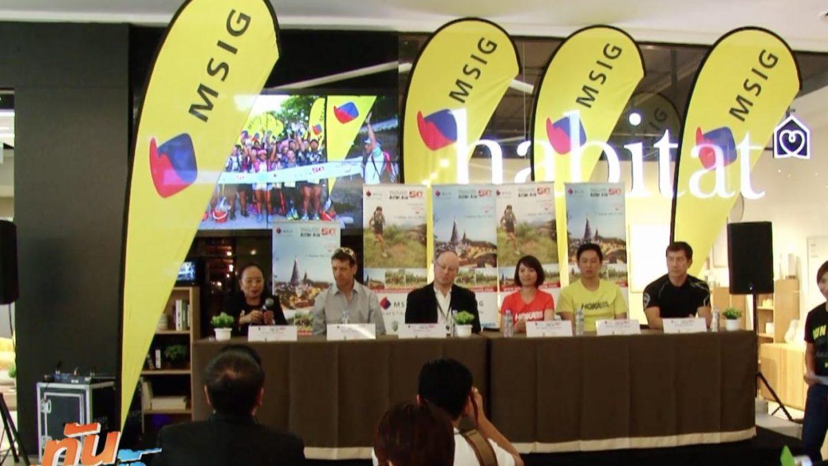 เปิดตัว MSIG Thailand Action Asia 50 งานวิ่งดอยอินทนนท์