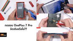 ทดสอบความอึด ทั้งขีดข่วน ลนไฟ และหักงอกับสมาร์ทโฟน OnePlus 7 Pro