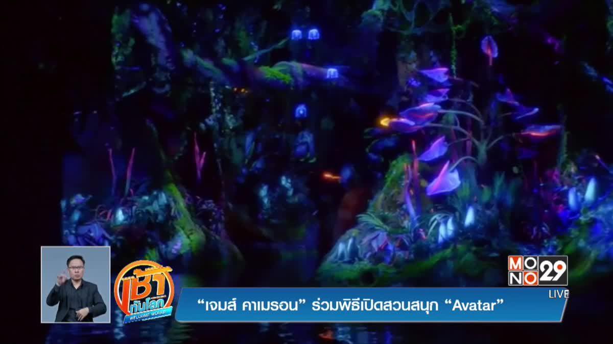 """""""เจมส์ คาเมรอน"""" ร่วมพิธีเปิดสวนสนุก """"Avatar"""""""