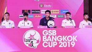 ล้างตาสกุลเหงียน! U-19 ทีมชาติไทย ไฝว้เวียดนาม ศึก GSB Bangkok Cup 2019