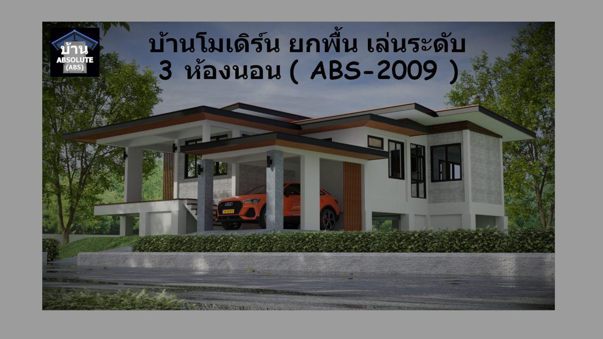 แบบบ้าน Absolute ABS 2009 บ้านโมเดิร์น ยกพื้น เล่นระดับ 3 ห้องนอน