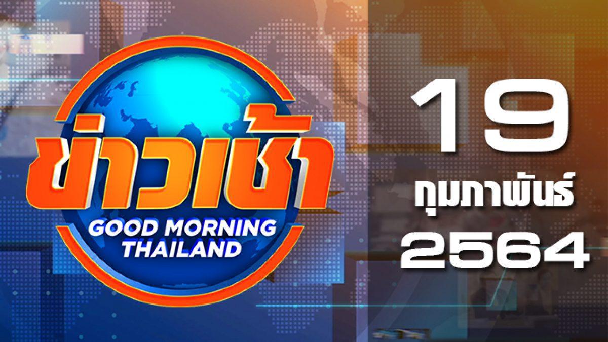 ข่าวเช้า Good Morning Thailand 19-02-64