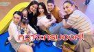 ครบแก๊งค์ 2002 ราตรี! 5 สาว รวมตัวกันที่ สนามเด็กเล่น!