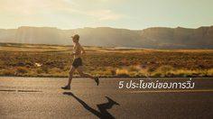 ประโยชน์ของการวิ่ง