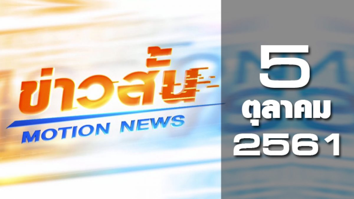 ข่าวสั้น Motion News Break 2 05-10-61