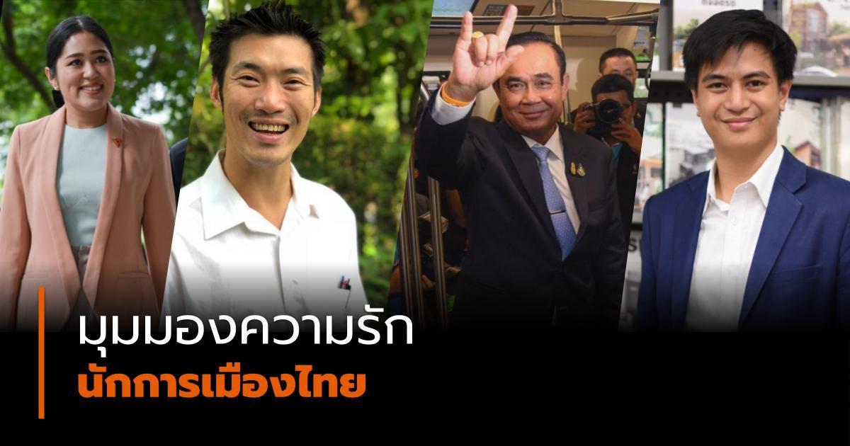 รักคืออะไร? มุมมองความรัก นักการเมืองไทย